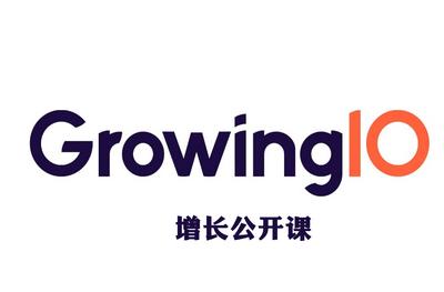2020 GrowingIO  在线学院 增长公开课