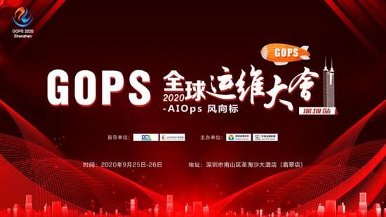 2020 GOPS  全球运维大会·深圳站