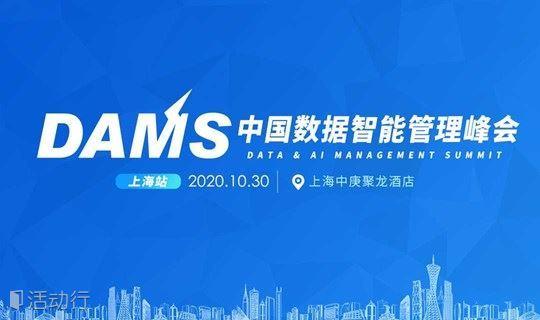 2020 DAMS 中国数据智能管理峰会