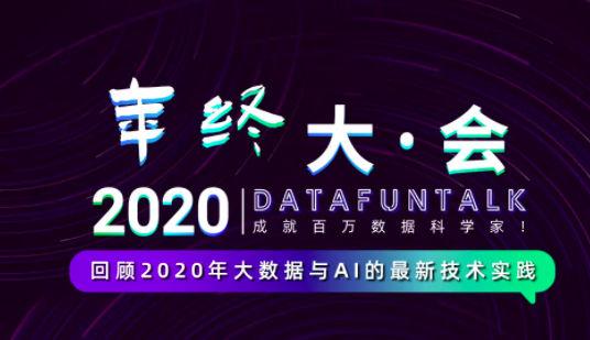 2020 DataFunTalk 年终大会