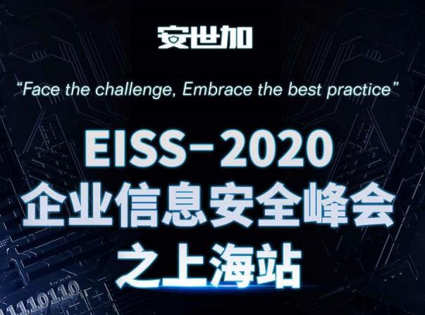 2020 EISS 企业信息安全峰会 上海站
