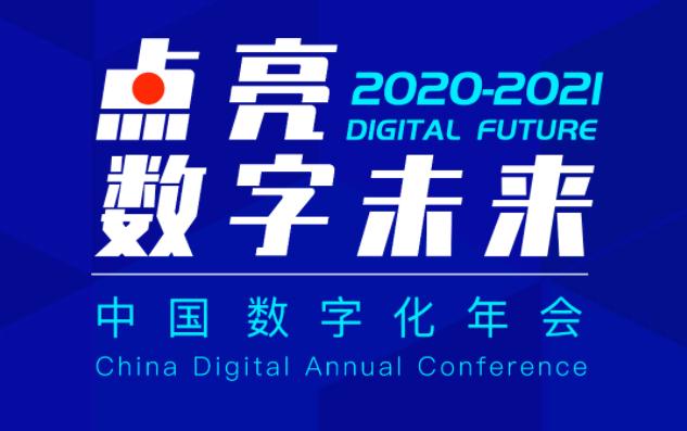 2020 中国数字化年会