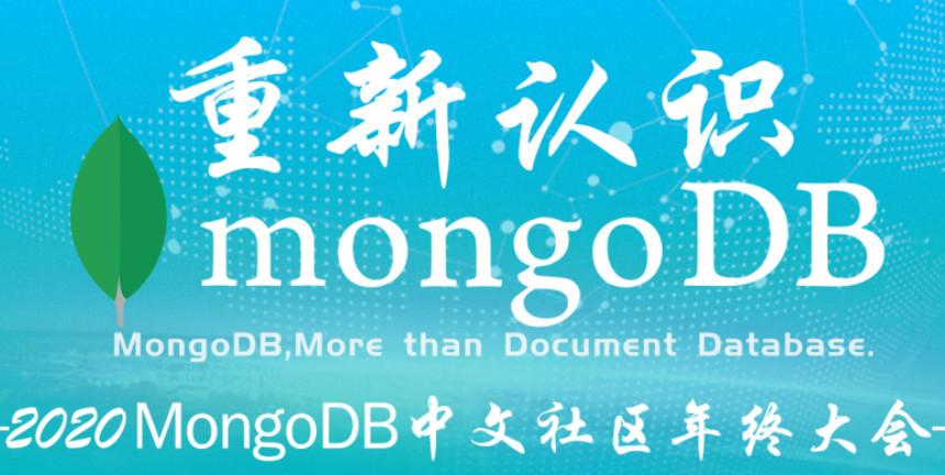 2020 MongoDB 中文社区 年终大会