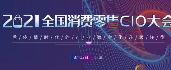 2021 全国消费零售CIO大会