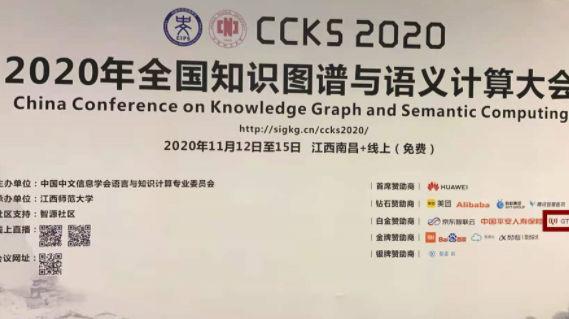 2020 CCKS  全国知识图谱与语义计算大会