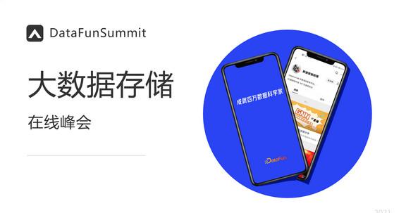 2021 DataFun Summit 大数据存储 在线峰会