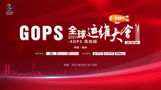 2021 GOPS 全球运维大会 · 深圳站