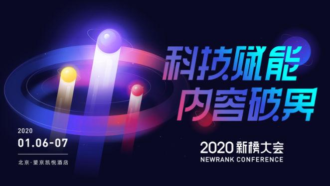 2020 新榜大会 科技赋能 内容破界