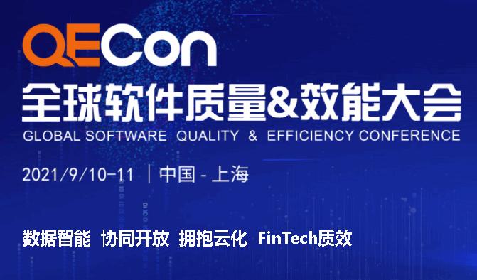2021  QECon 全球软件质量&效能大会 深圳站