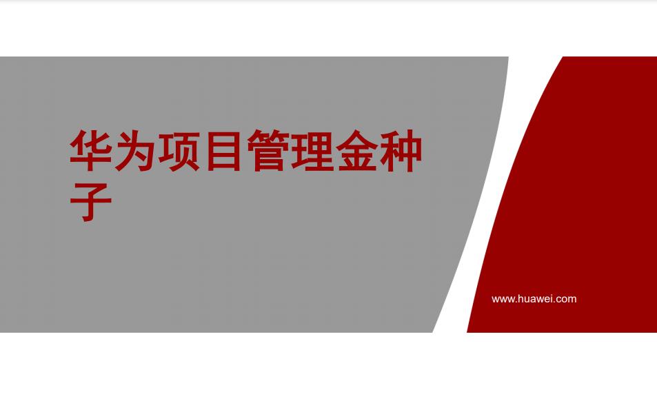 2015 华为项目管理金种子培训教材