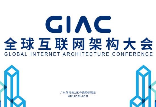 2021 GIAC 全球互联网架构大会 深圳站