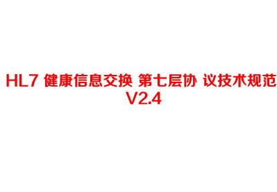 2000 HL7 健康信息交换 第七层协 议技术规范 V2.4