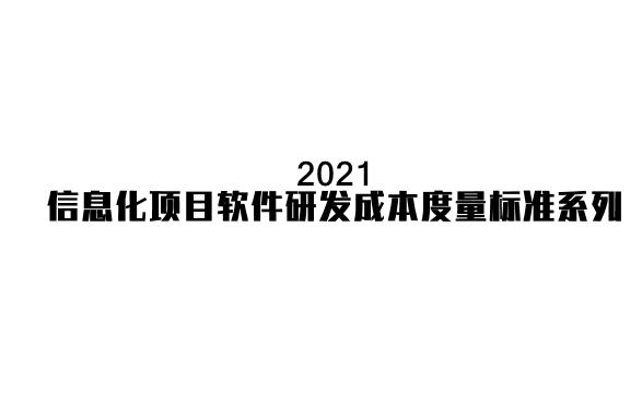 2021  信息化项目软件研发成本度量标准系列