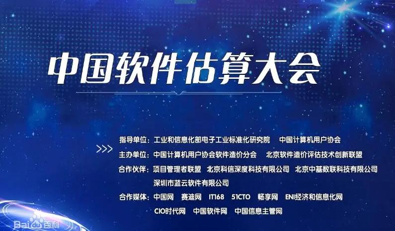 2017 第二届  中国软件估算大会