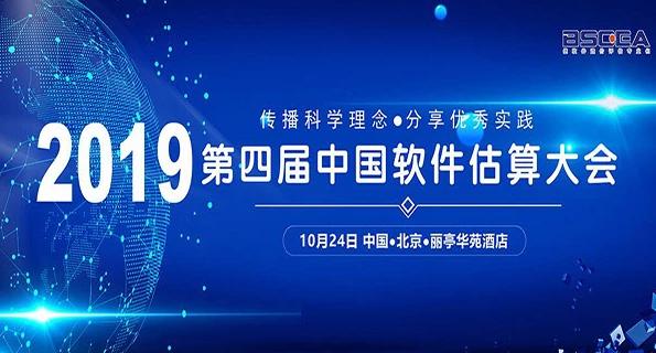 2019 第四届 中国软件估算大会