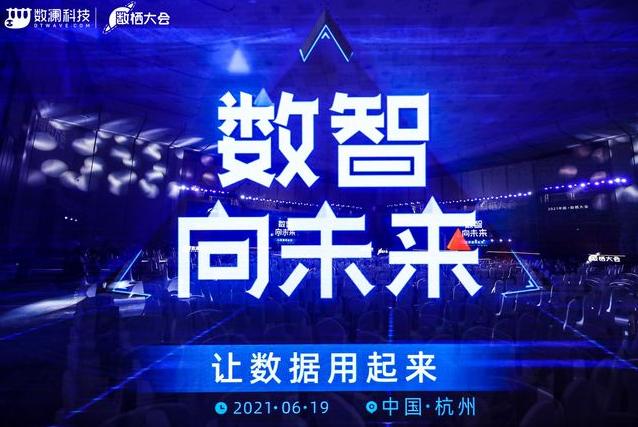 2021 第三届中国·数栖大会
