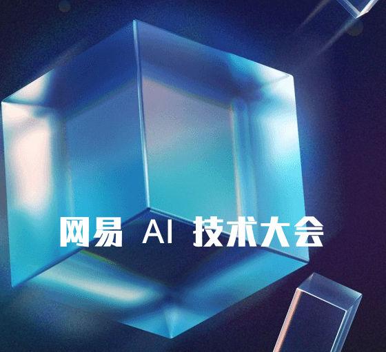 2021 网易 AI 技术大会