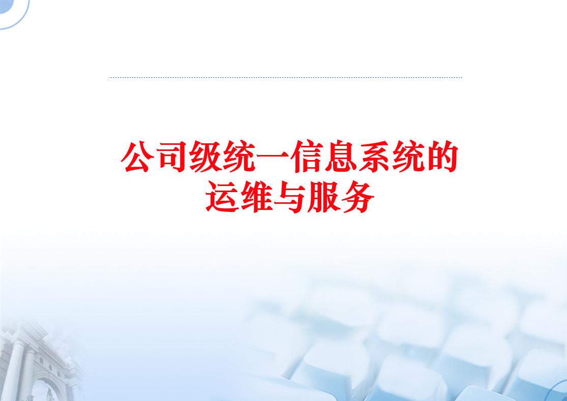 -公司级统一信息系统的运维与服务