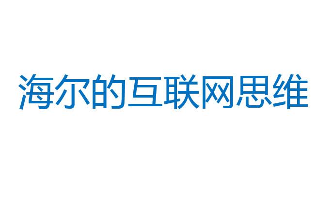 张瑞敏-海尔的互联网思维