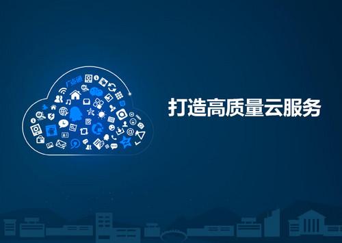 腾讯-打造高质量云服务