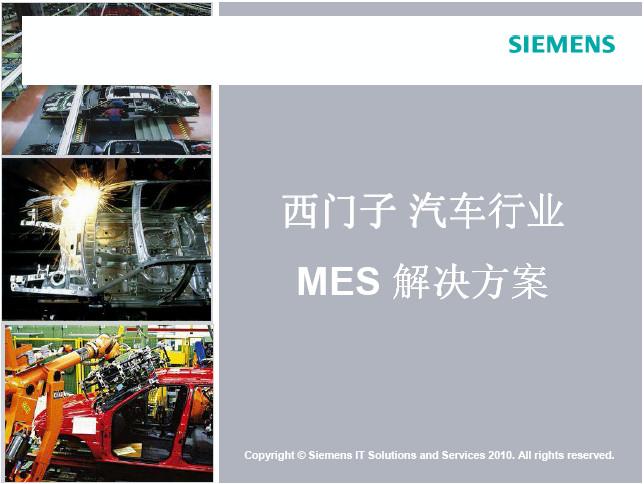 西门子-MES汽车业解决方案