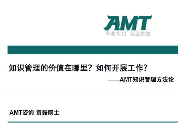 AMT-知识管理方法论