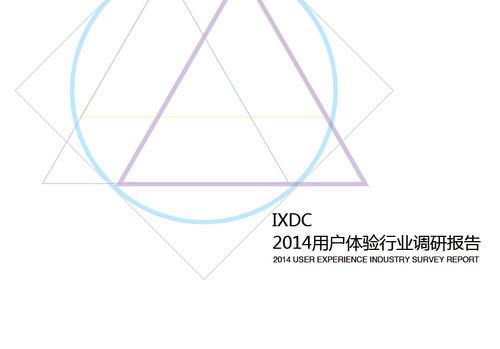 IXDC-2014用户体验行业调查报告