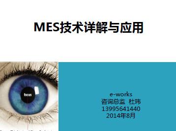 杜玮-MES技术与其应用