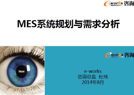 杜玮-MES系统规划、需求分析与深化应用