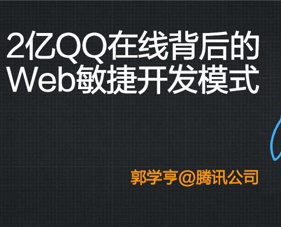 郭学亨-2亿QQ在线背后的Web敏捷开发模式