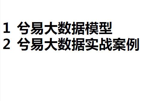陈广乾-兮易咨询大数据模型及案例