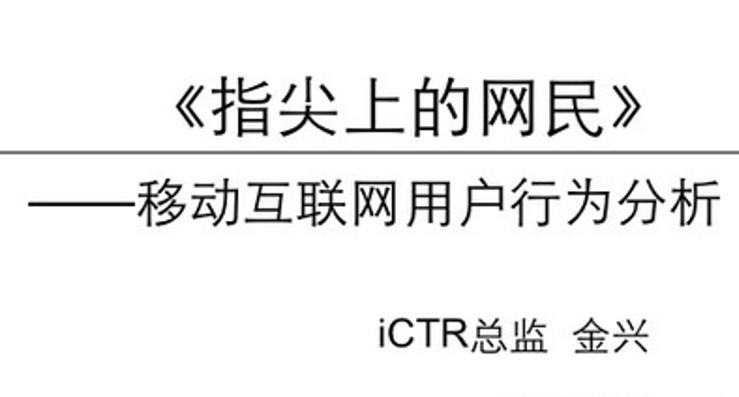 ICRT-2014年移动互联网用户行为分析