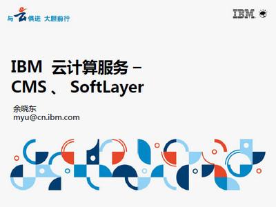 余晓东-IBM云计算服务
