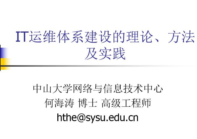何海涛-IT运维体系建设的理论