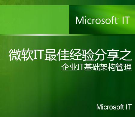 -企业IT基础架构管理