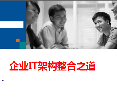 金蝶-企业IT架构整合解决方案