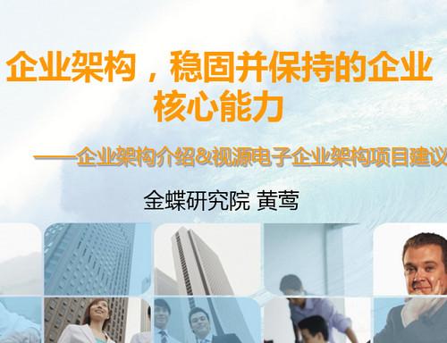 金蝶-企业架构_打造坚实的企业核心能力