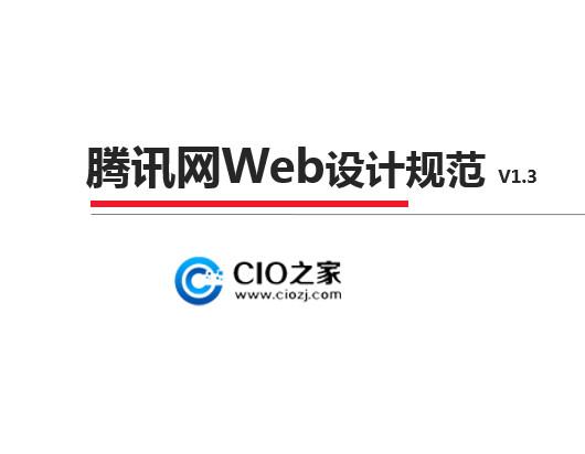 腾讯-腾讯网Web设计规范