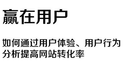 刘任虎-赢在用户