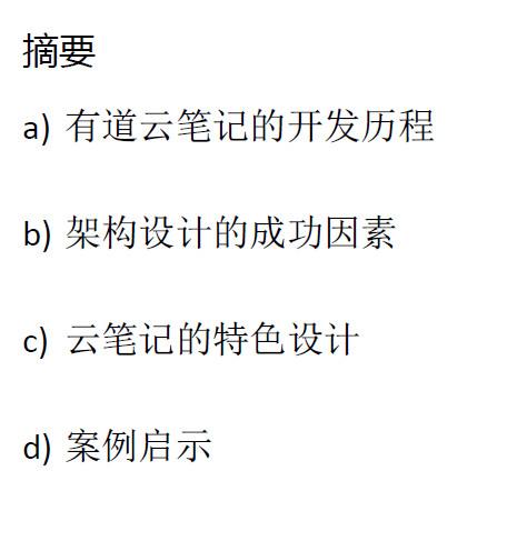 王奉坤-有道云笔记的特色云架构