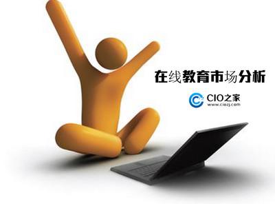 -在线教育市场分析