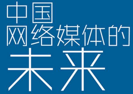 -中国网络媒体的未来报告