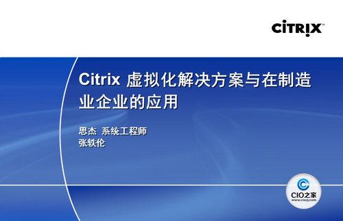 张铁伦-Citrix 虚拟化解决方案与在制造业企业的应用