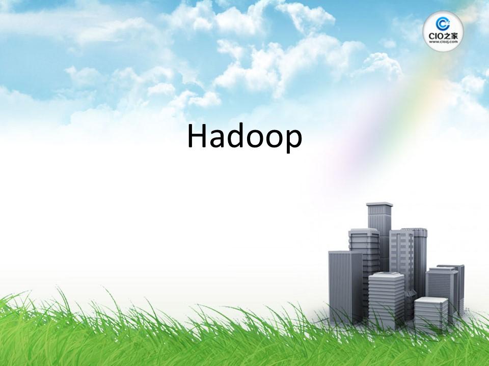 -Hadoop技术讲解
