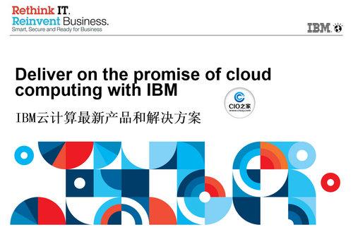 -IBM云计算最新产品和解决方案