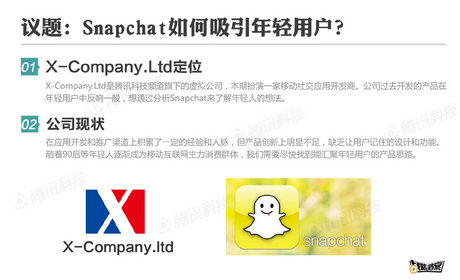 -Snapchat如何获得年轻人青睐