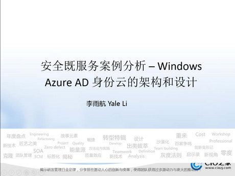 李雨航-Windows Azure AD 身份云的架构和设计