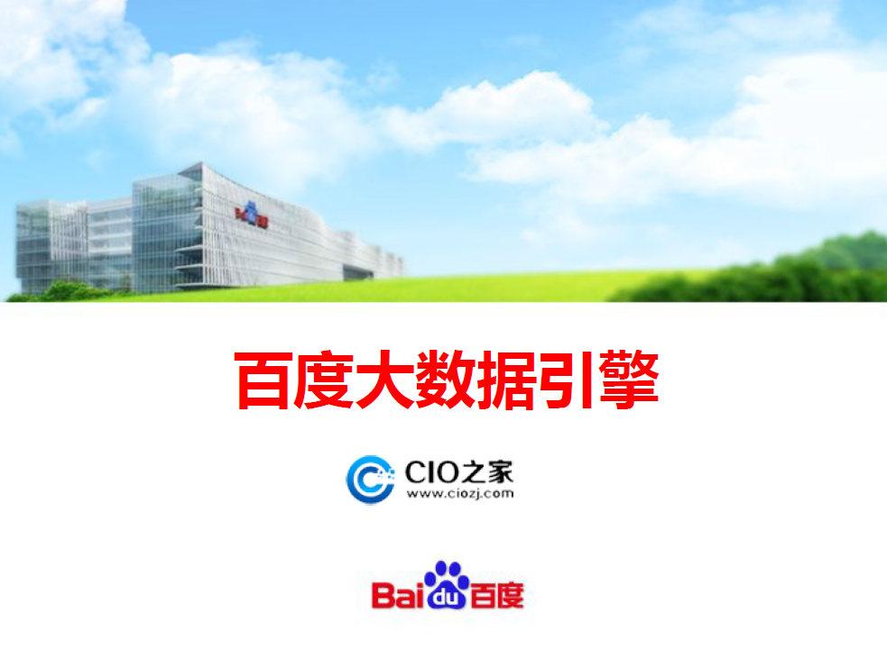 陈尚义-百度大数据引擎