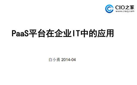 白小勇-PaaS平台在企业IT中的应用