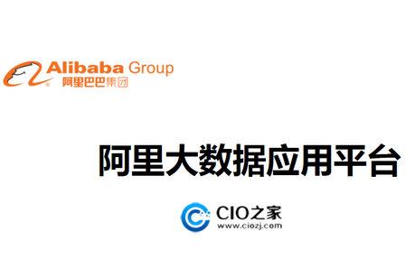 刘昌钰-阿里大数据应用平台